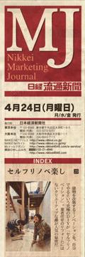 nikkei_MJ002.jpg